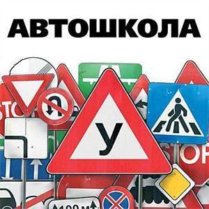 Автошколы Исетского