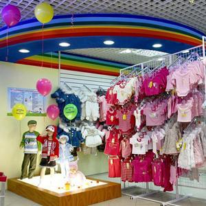 Детские магазины Исетского