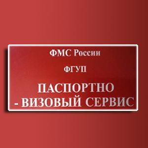 Паспортно-визовые службы Исетского