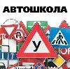 Автошколы в Исетском