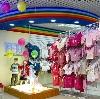 Детские магазины в Исетском