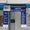 Медицинские центры в Исетском