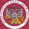 Налоговые инспекции, службы в Исетском