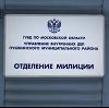 Отделения полиции в Исетском