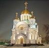 Религиозные учреждения в Исетском