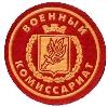 Военкоматы, комиссариаты в Исетском