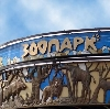 Зоопарки в Исетском