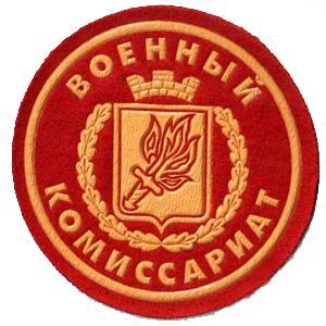 Военкоматы, комиссариаты Исетского