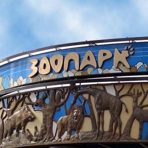 Зоопарки Исетского